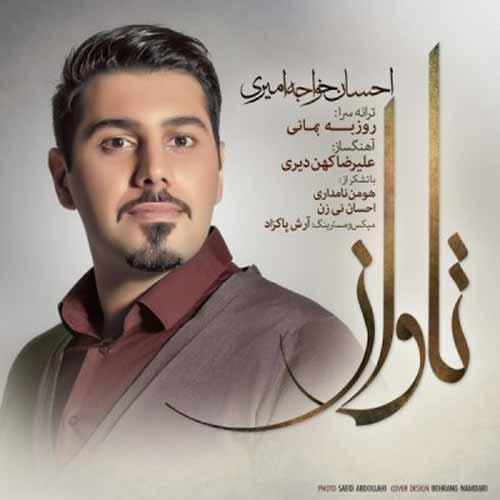 Ehsan دانلود آهنگ جدید احسان خواجه امیری به نام تاوان