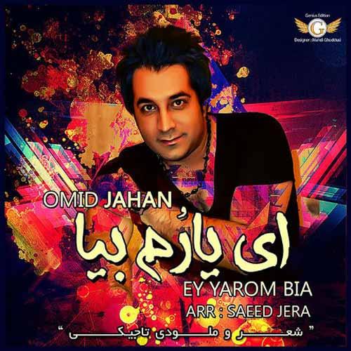 Omid Jahan   Ey Yarom Bia دانلود آهنگ جدید امید جهان به نام ای یارم بیا