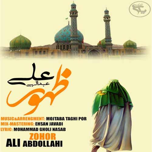Ali Abdollahi دانلود آهنگ جدید علی عبدالهی به نام ظهور