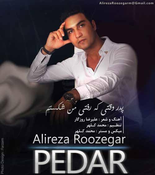 Alireza Roozegar   Pedar  دانلود آهنگ جدید علیرضا روزگار به نام پدر