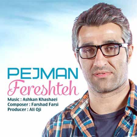 Pejmaan دانلود آهنگ جدید پژمان جمشیدی به نام فرشته