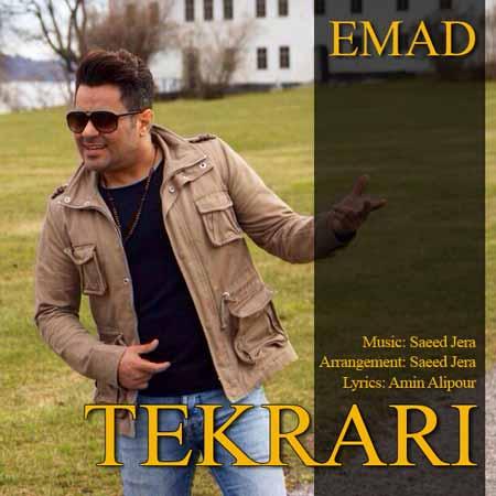 Emad   Tekrari دانلود آهنگ جدید عماد به نام تکراری