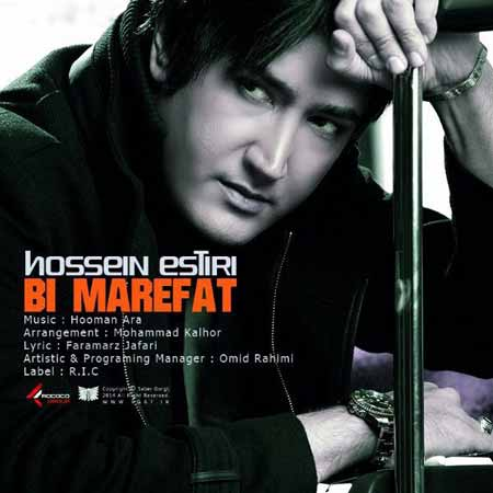 Hossein Estiri   Bimarefat دانلود آهنگ جدید حسین استیری به نام بی معرفت