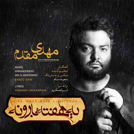 Mehdi Moghaddam دانلود آهنگ جدید مهدی مقدم به نام یه هفته بارونه
