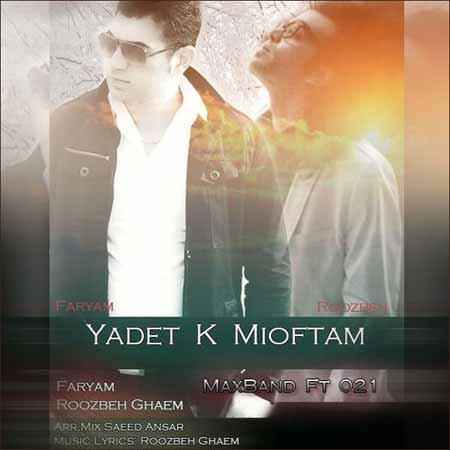 Faryam2 دانلود آهنگ جدید روزبه قائم و فریام (مکس باند) به نام یادت که میفتم