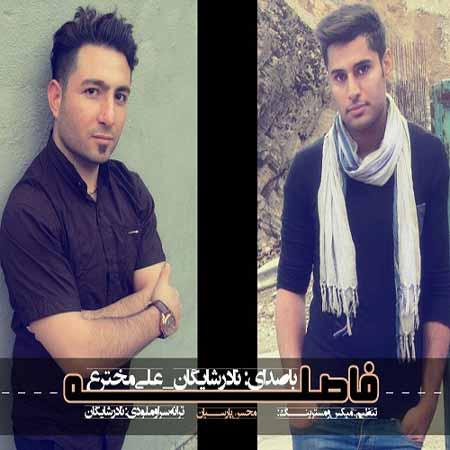 Nader Shayegan & Ali Mokhta دانلود آهنگ جدید نادر شایگان و علی مخترع به نام فاصله