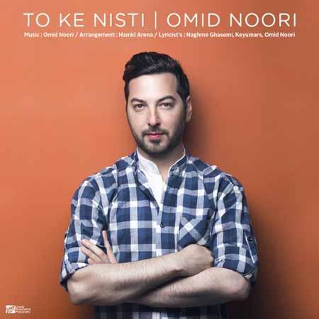 omidnoori دانلود آلبوم جدید امید نوری به نام تو که نیستی