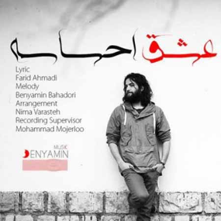 Benyamin   Eshgh Ehsaseh دانلود آهنگ جدید بنیامین بهادری به نام عشق احساسه