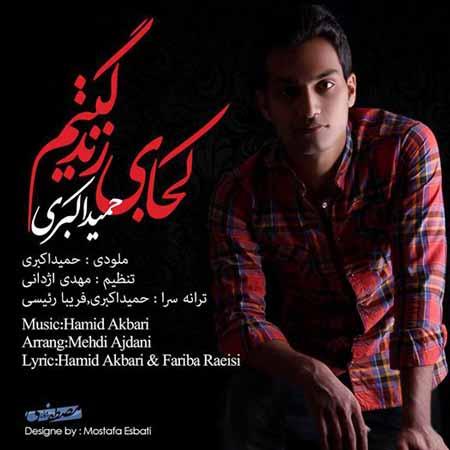 akbari دانلود آهنگ جدید حمید اکبری به نام کجای زندگیتم