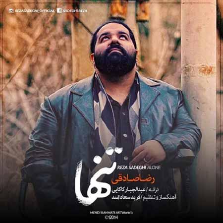 Reza Sadeghi   Tanham دانلود آهنگ جدید رضا صادقی به نام تنهام