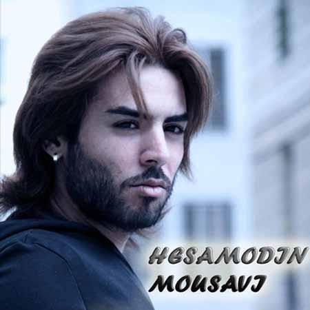 Hesamodin Mosavii دانلود آهنگ جدید حسام الدین به نام اینبار من نمیتونم