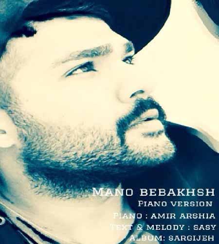 Sasy Mankan   Mano Bebakhsh دانلود آهنگ جدید ساسی مانکن به نام منو ببخش (ورژن پیانو)
