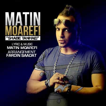 Matin Moarefi Shabe Tanhaei دانلود آهنگ جدید متین معارفی (دو هنجره) به نام شب تنهایی