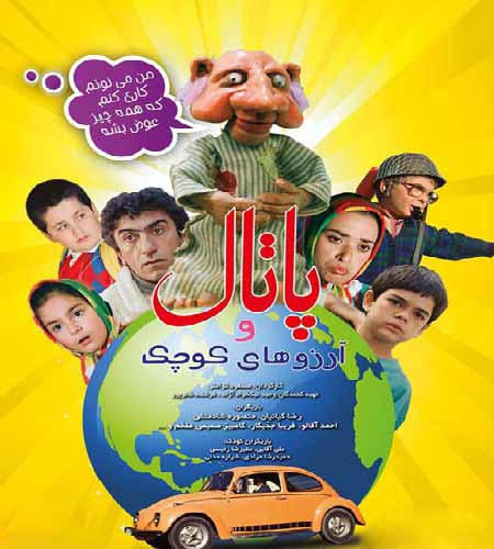 Patal Va Arezohaye Kochak دانلود فیلم پاتال و آرزوهای کوچک
