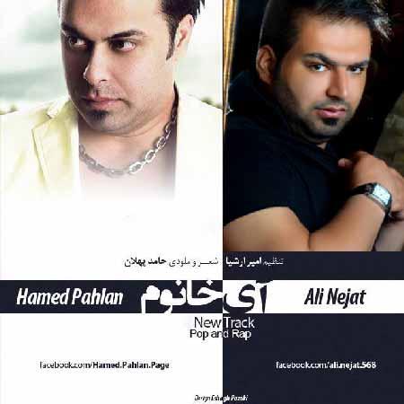 Hamed Pahlan %26 Ali Nejat    دانلود آهنگ جدید حامد پهلان و علی نجات به نام آی خانوم
