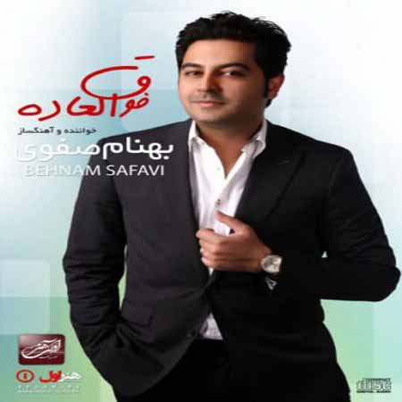 Behnam Safavi   Fogholadeh دانلود آلبوم جدید بهنام صفوی به نام فوق العاده