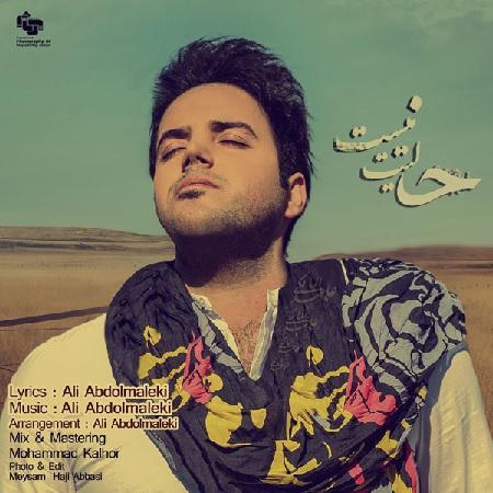 دانلود آهنگ جدید و فوق العاده زیبای علی عبدالمالکی به نام حالیت نیست