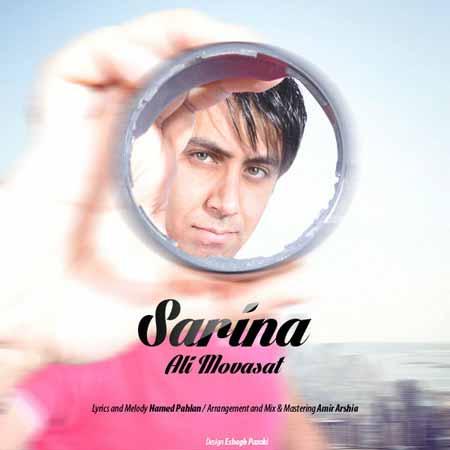 Ali Movasat   Sarina دانلود آهنگ جدید علی مواسات به نام سارینا