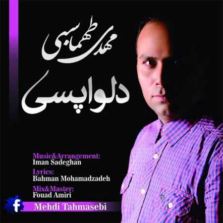Mehdi Tahmasebi دانلود آهنگ جدید مهدی طهماسبی به نام دلواپسی