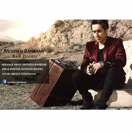 Mohsen Bahrami دانلود آهنگ جدید محسن بهرامی به نام رگ زندگی