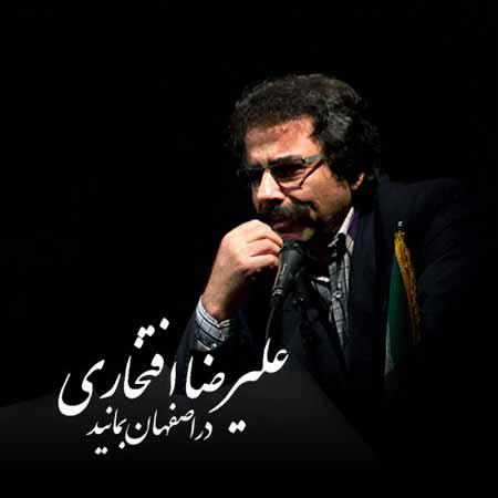 AlirezaEftekharii دانلود آهنگ جدید علیرضا افتخاری به نام در اصفهان بمانید