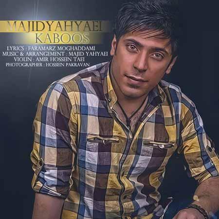 Majid Yahyaei   Kaboos دانلود آهنگ جدید مجید یحیایی به نام کابوس