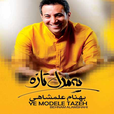Behnam Alamshahi   Ye Modele Tazeh دانلود آلبوم جدید بهنام علمشاهی به نام یه مدل تازه