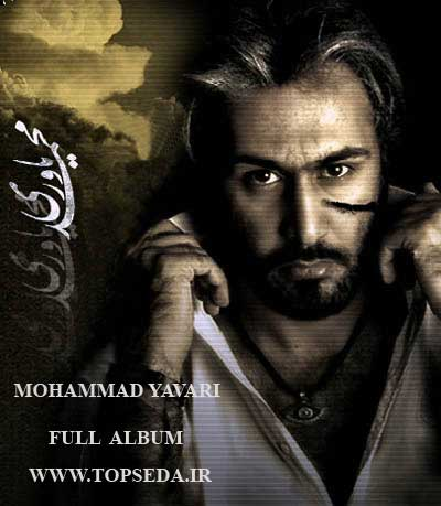 فول آلبوم محمد یاوری