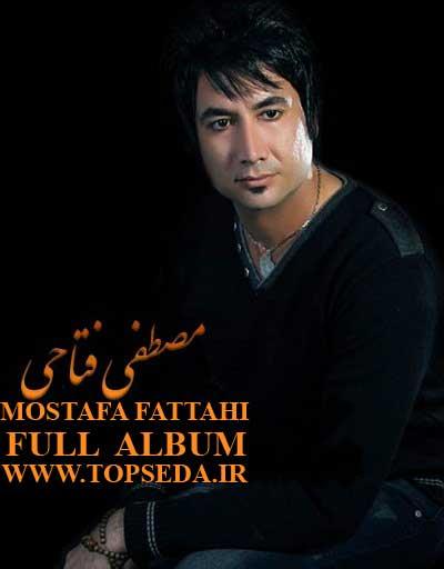 Mostafa Fattahi FILL فول آلبوم مصطفی فتاحی
