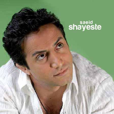 Saeid Shayesteh دانلود فول آلبوم سعيد شايسته