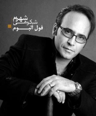 Shahram%20Shokoohi دانلود فول آلبوم شهرام شکوهی