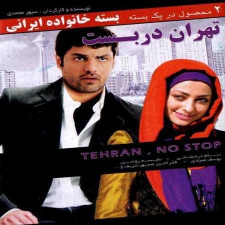 td دانلود فیلم تهران دربست