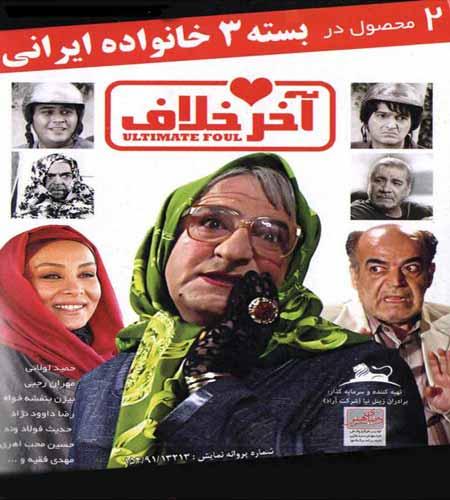 khalaf دانلود فیلم آخر خلاف